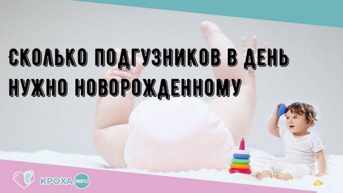 Как поменять памперс, как часто менять подгузник новорождённому, сколько нужно в день и другие вопросы эксплуатации + фото и видео