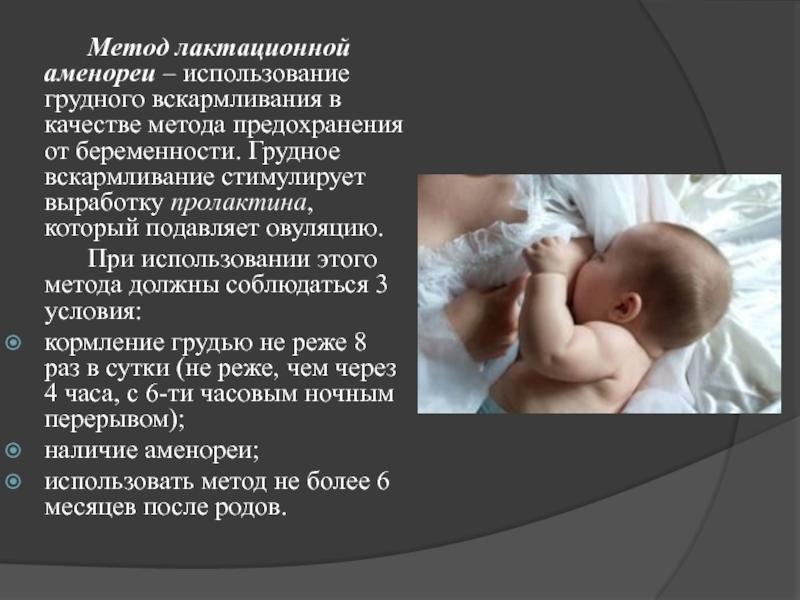 Естественная контрацепция. как избежать беременности без противозачаточных средств